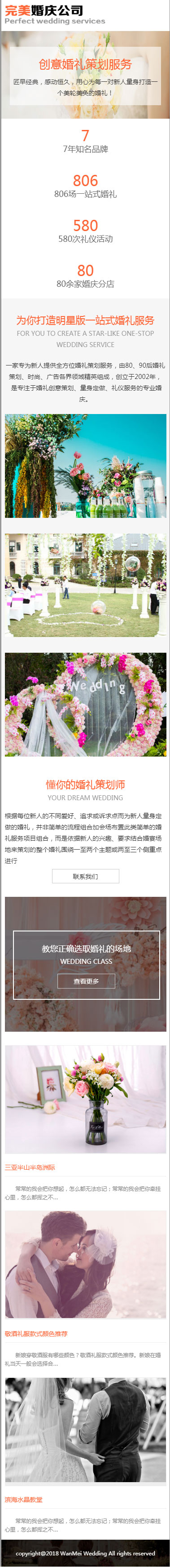 完美婚庆公司小程序展示模板