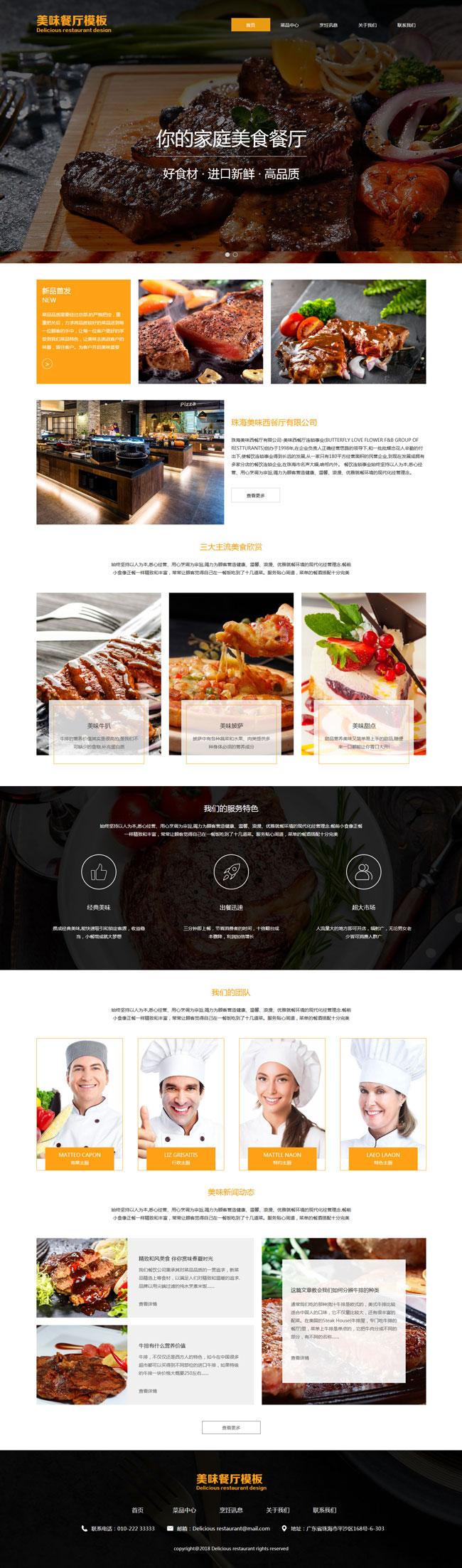 美味餐厅展示模板