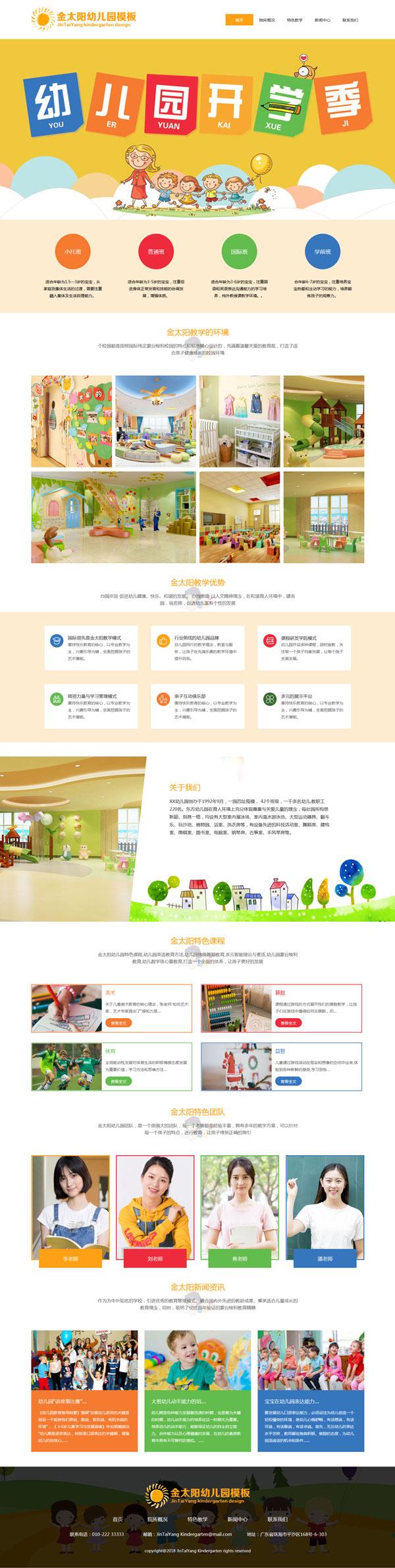 金太阳幼儿园展示小程序模板