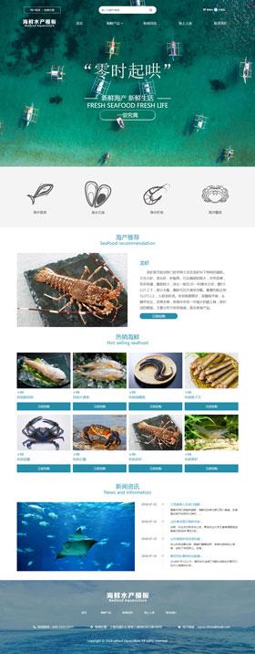 海鲜水产商城模板