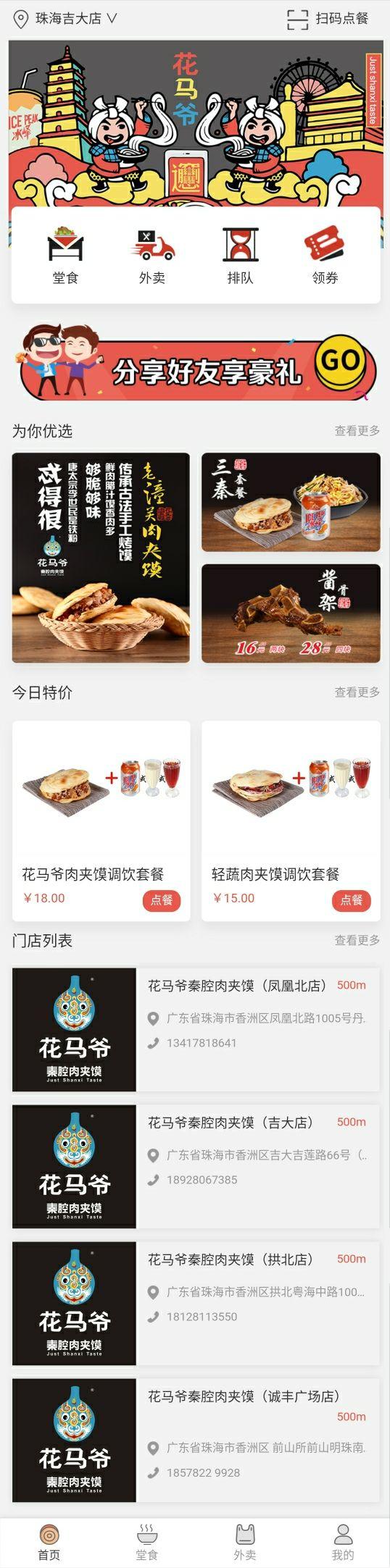 花马爷肉夹馍餐饮小程序模板