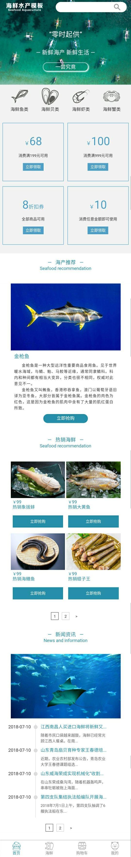 海鲜水产商城小程序模板
