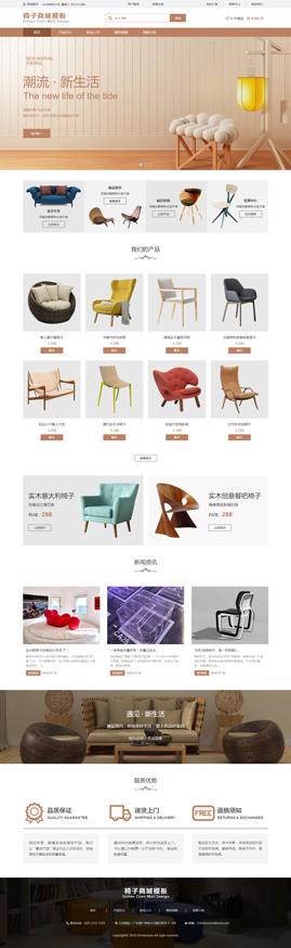 OnHan椅子商城分销模板