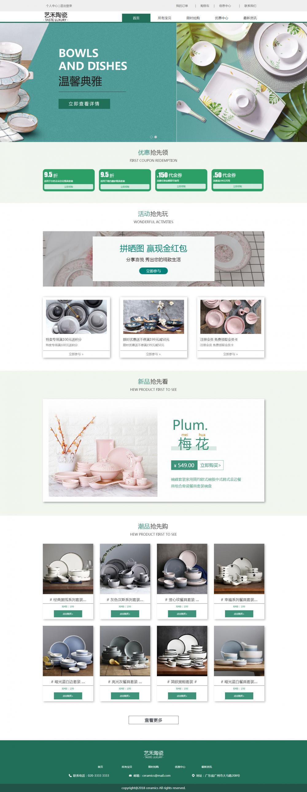 艺禾陶瓷商城模板