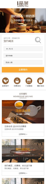 Baise茶馆预约小程序模板