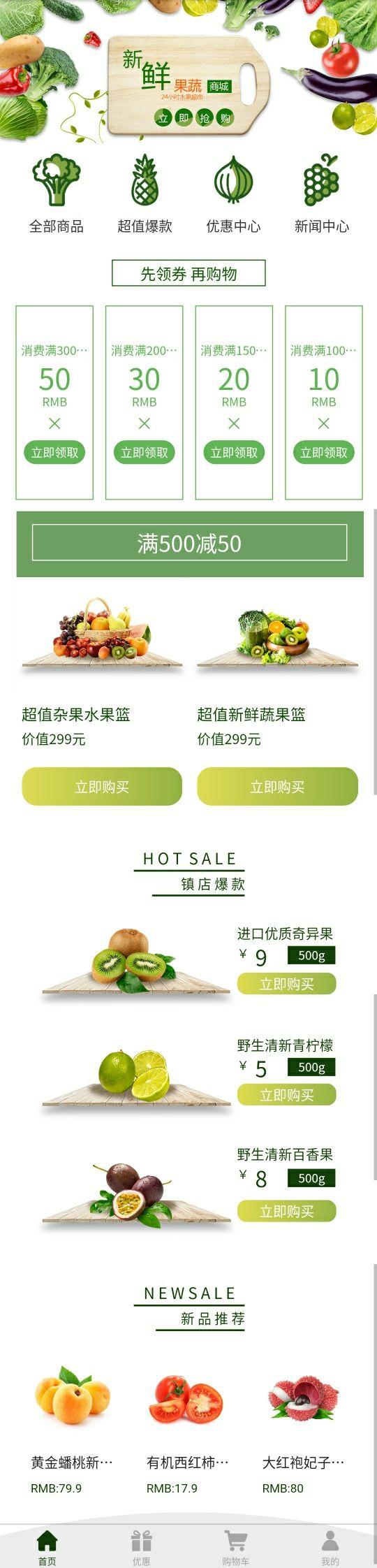 新鲜果蔬小程序商城模板