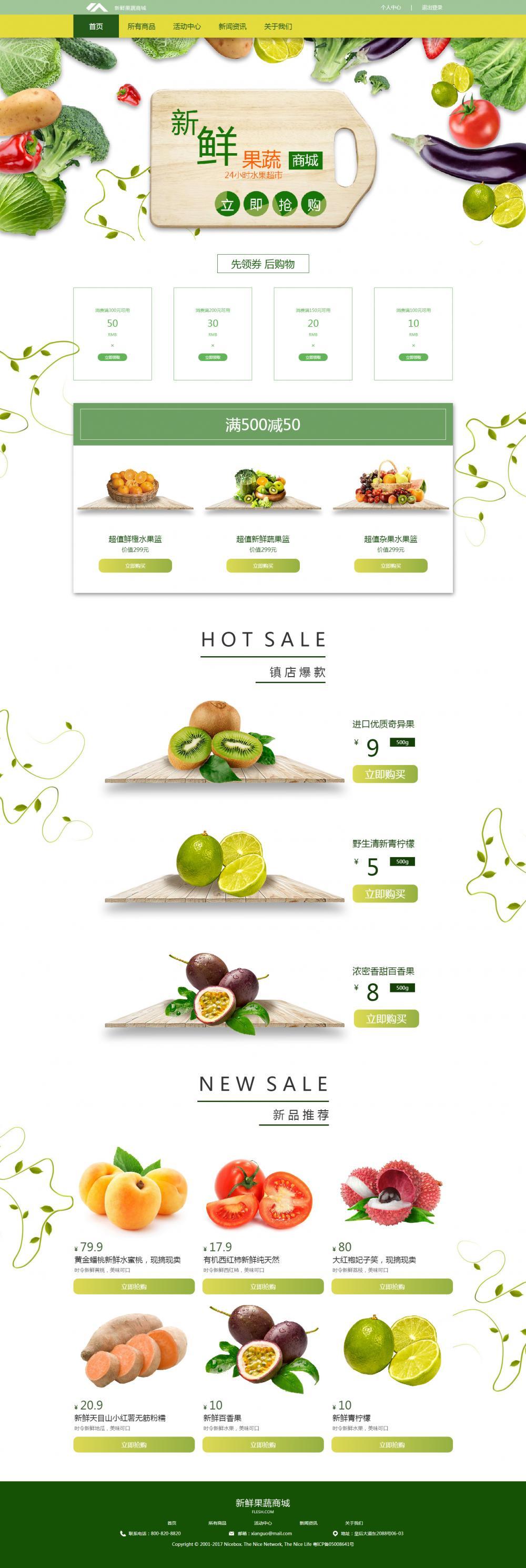 新鲜果蔬商城模板