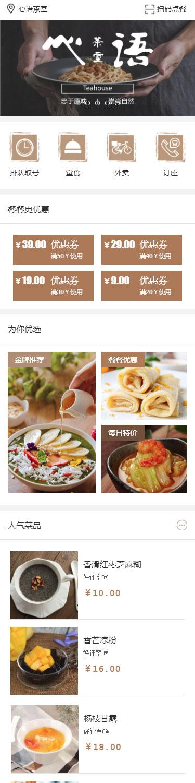 心语茶室餐饮小程序模板