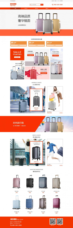 时尚箱包商城模板