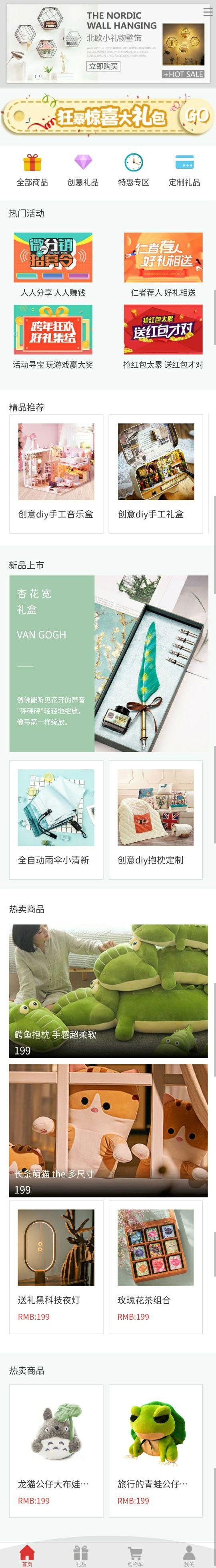 小礼物购物小程序商城模板