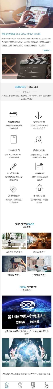 东风传媒小程序展示模板