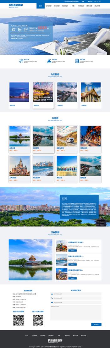 航旅通易票网模板