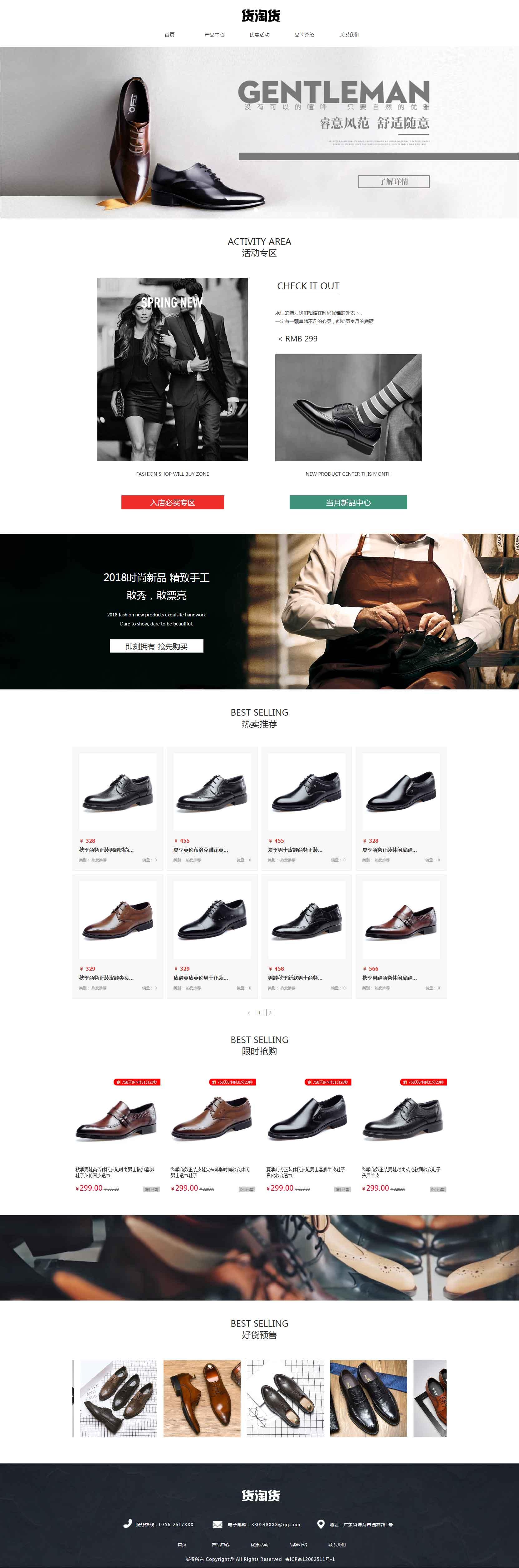 货淘货皮鞋商城