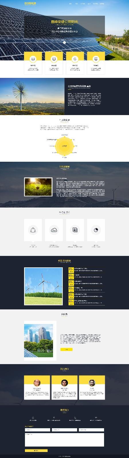 科龙新能源展示模板