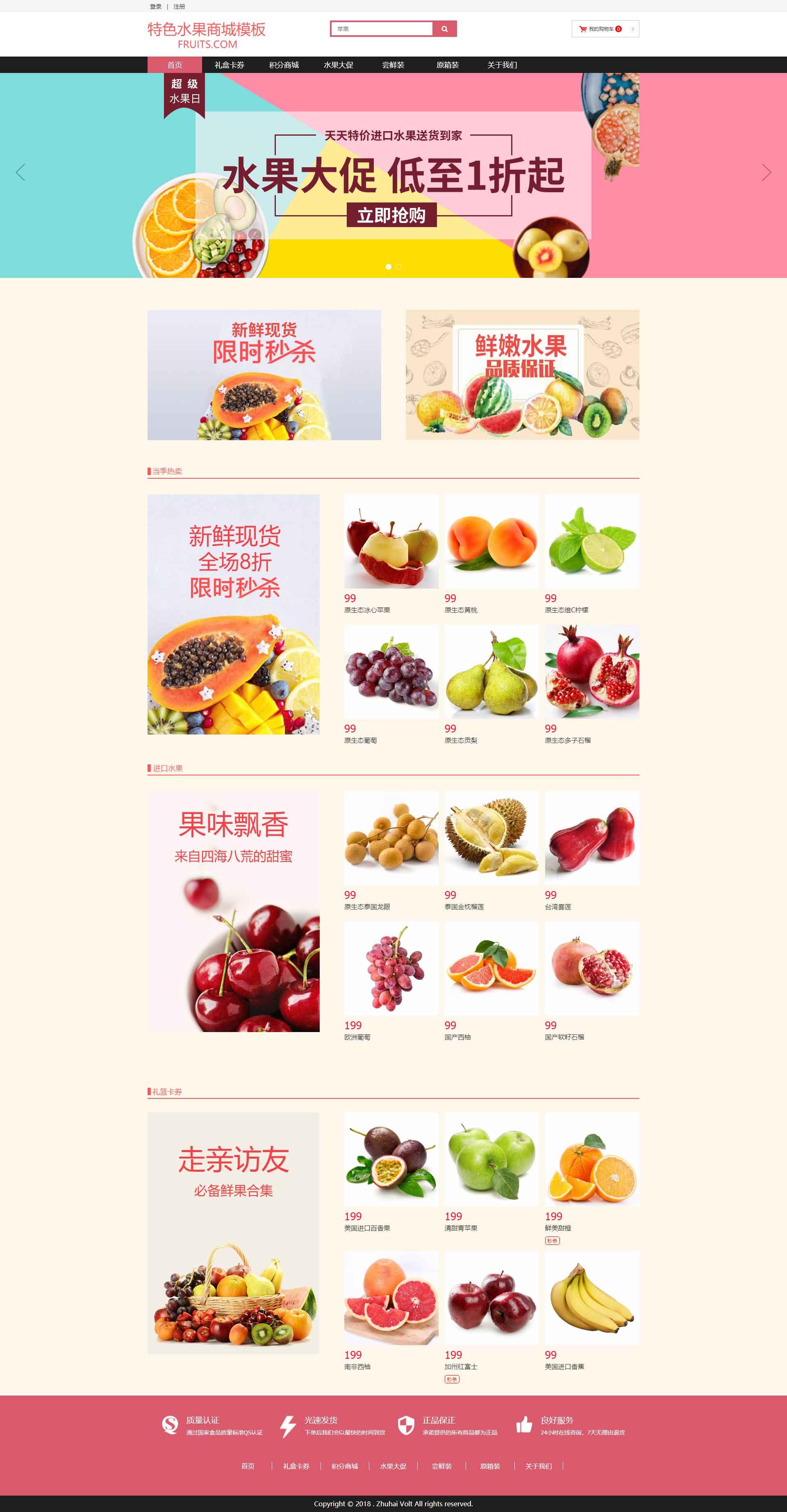 特色水果商城模板