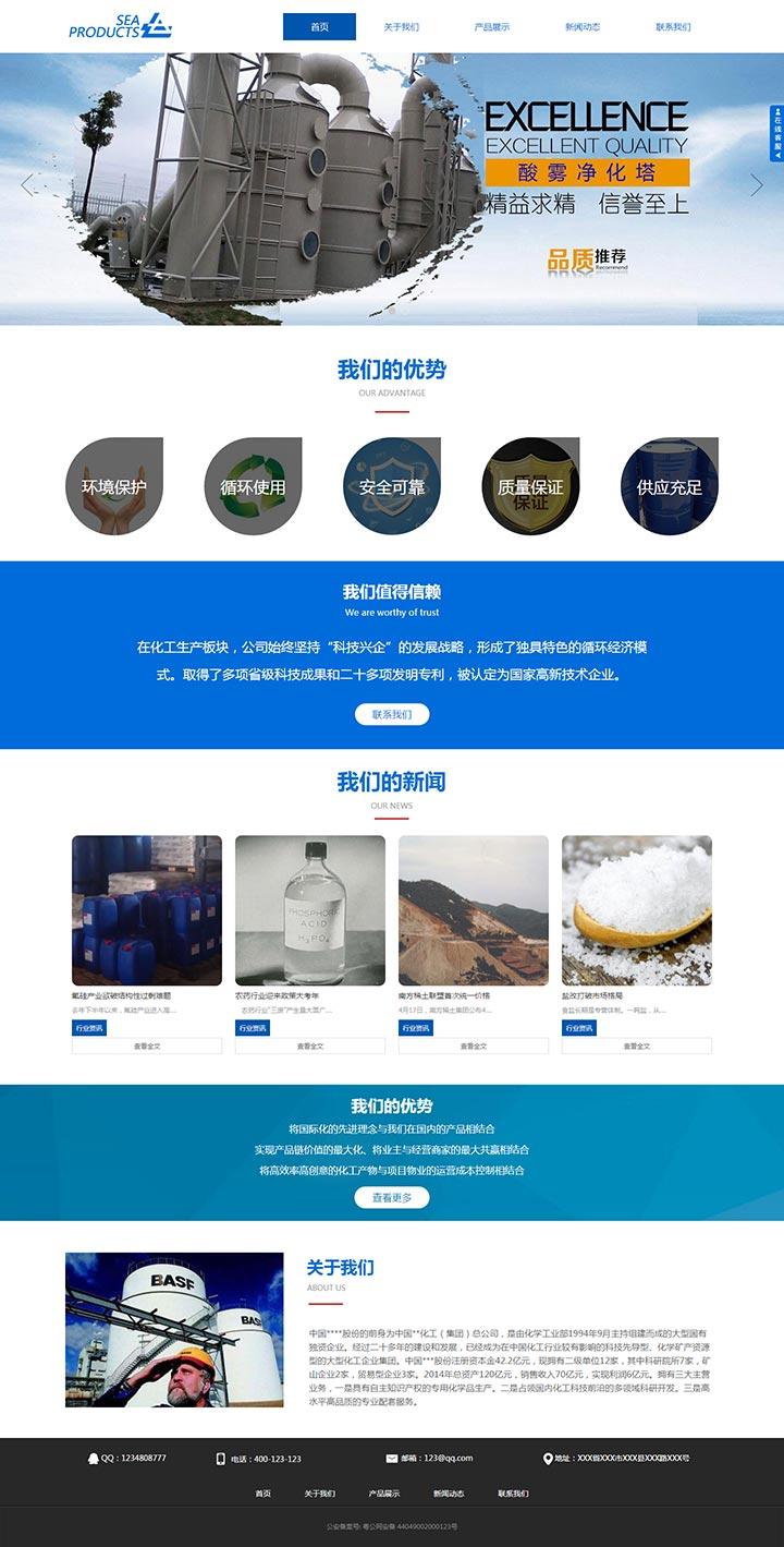化工工业网站
