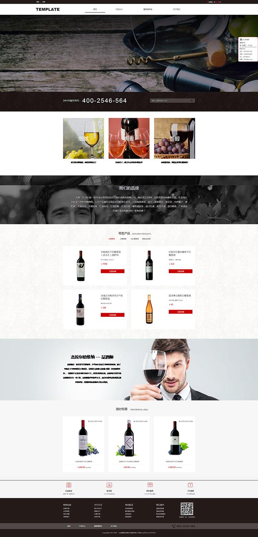 红酒商城网站模板