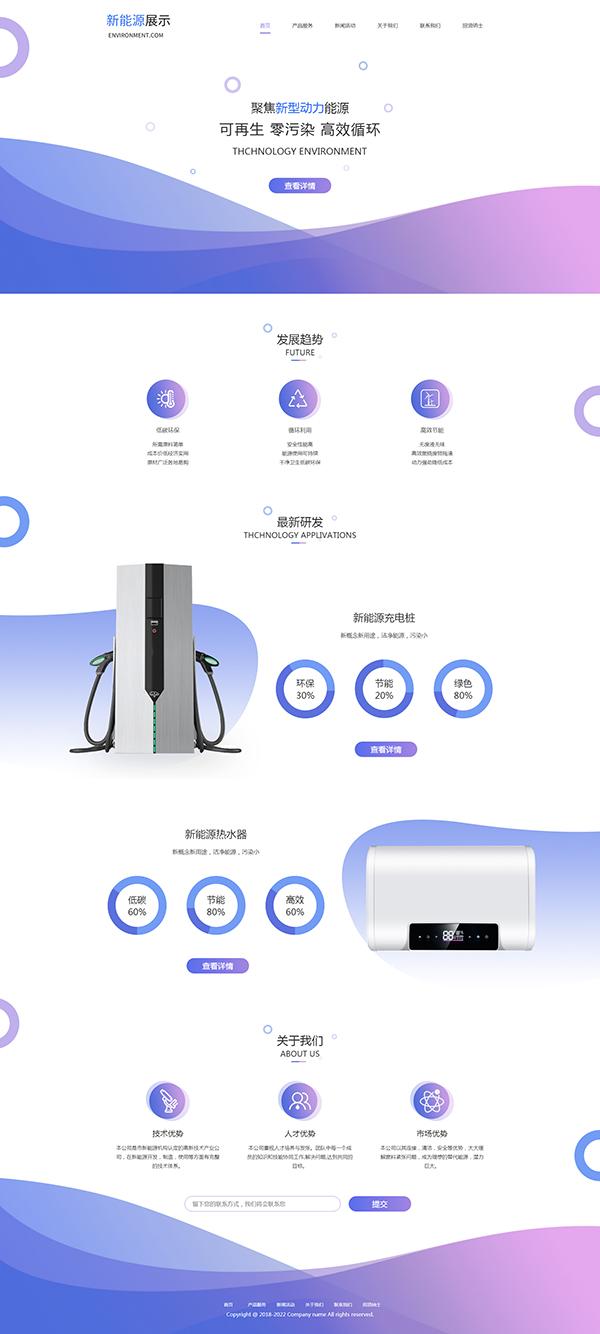 新型电力能源展示模板