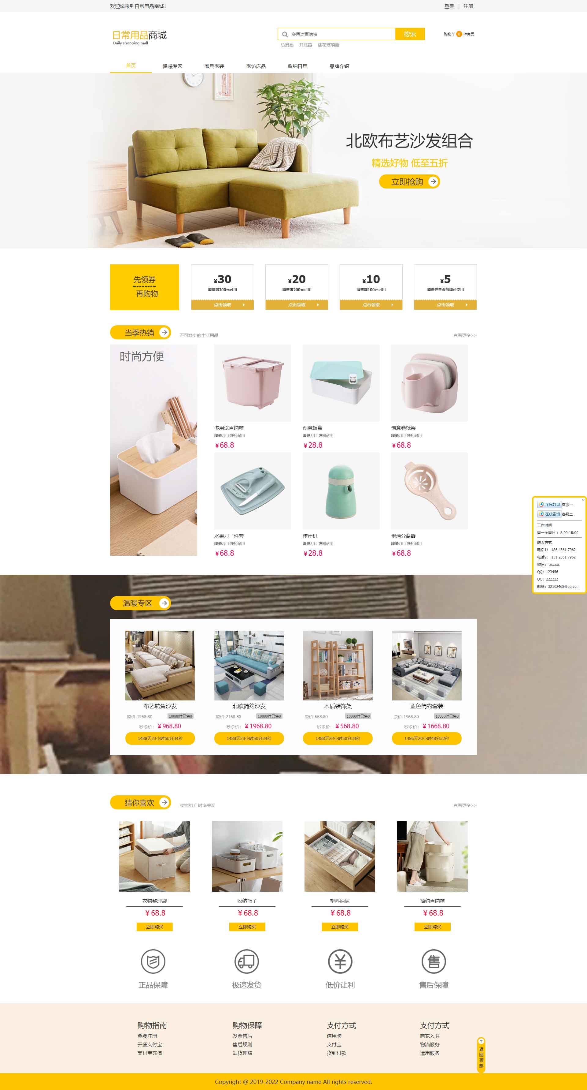 黄色日常用品商城模板