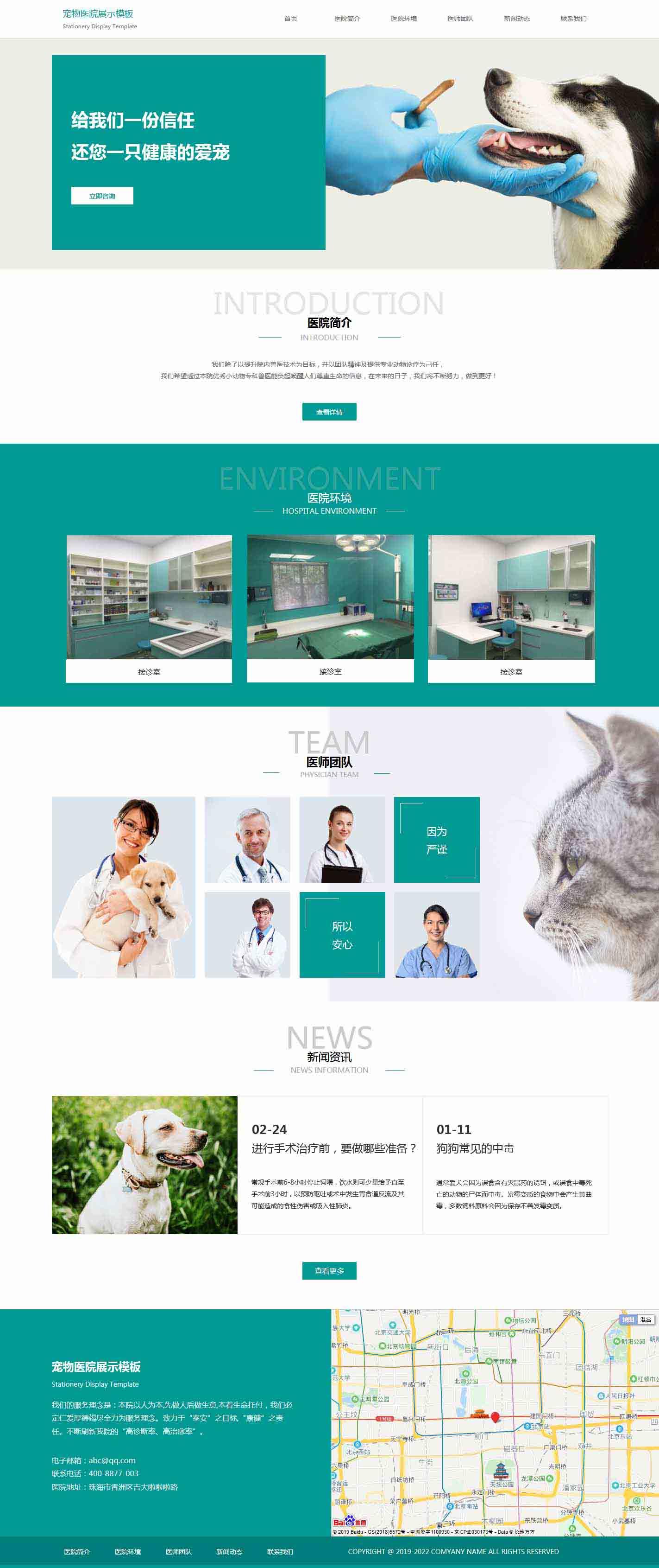 绿色宠物医院展示模板