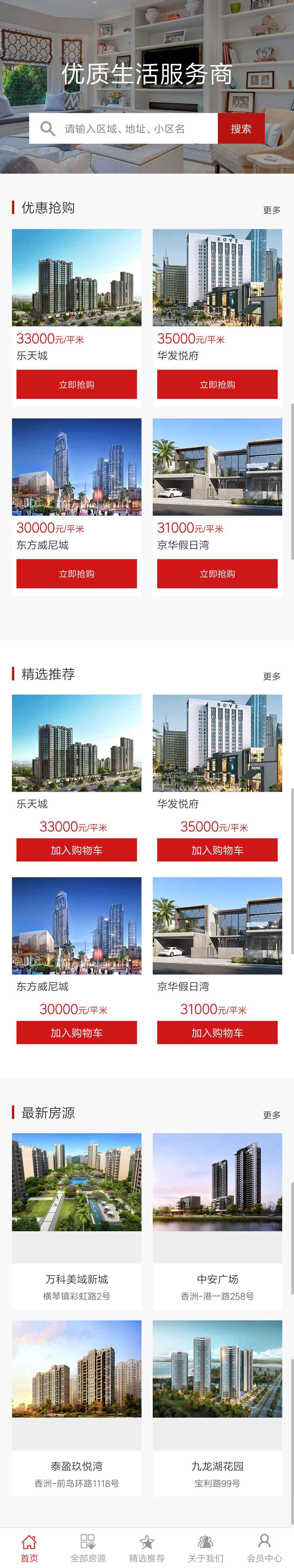 房地产小程序商城模板