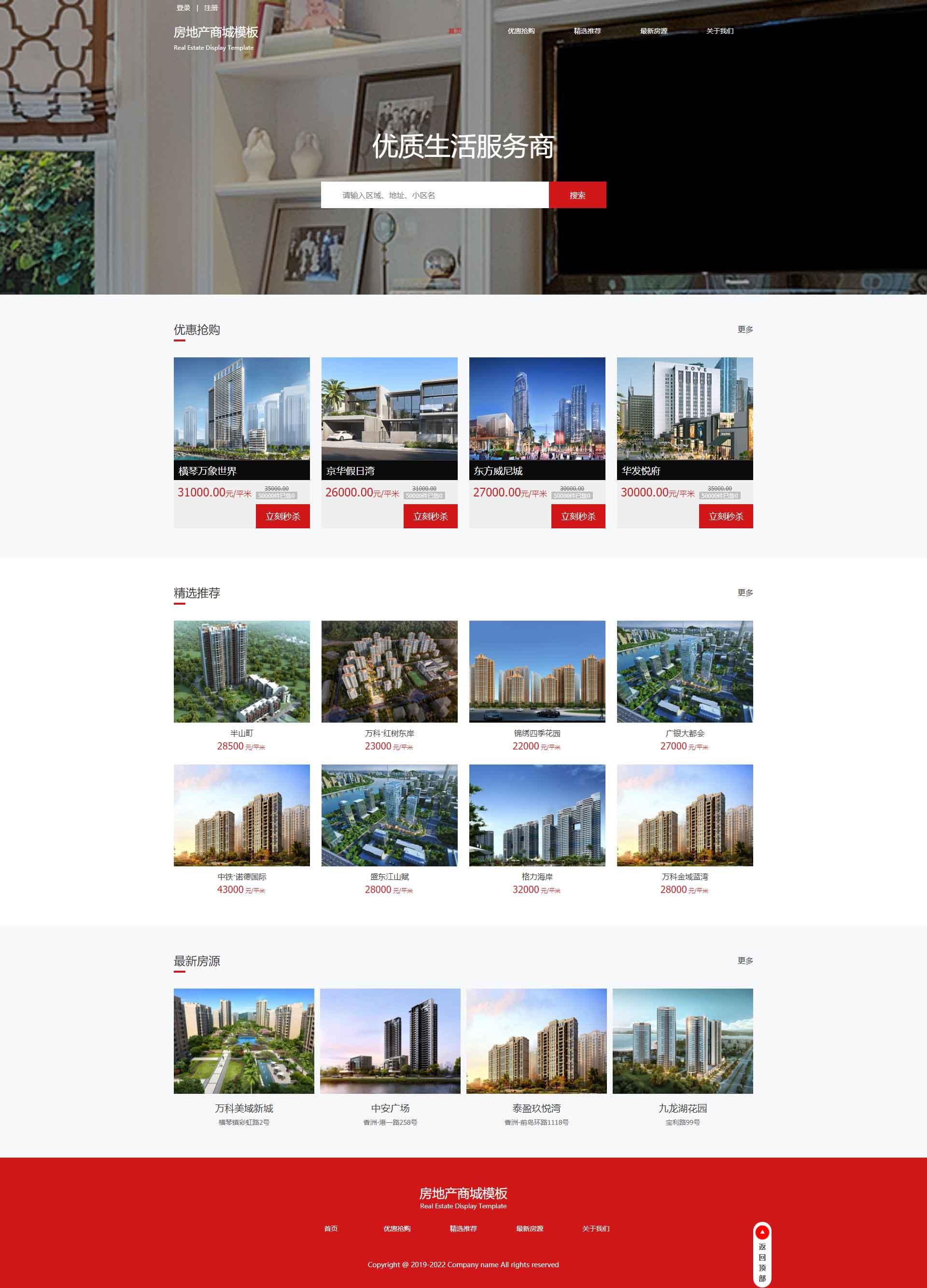 房地产商城模板