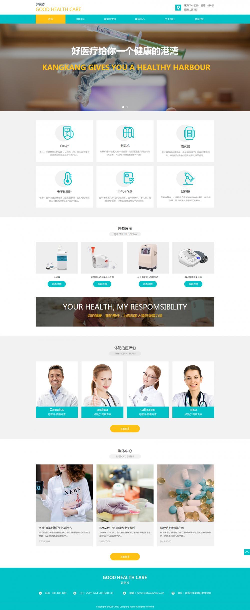 医疗展示模板