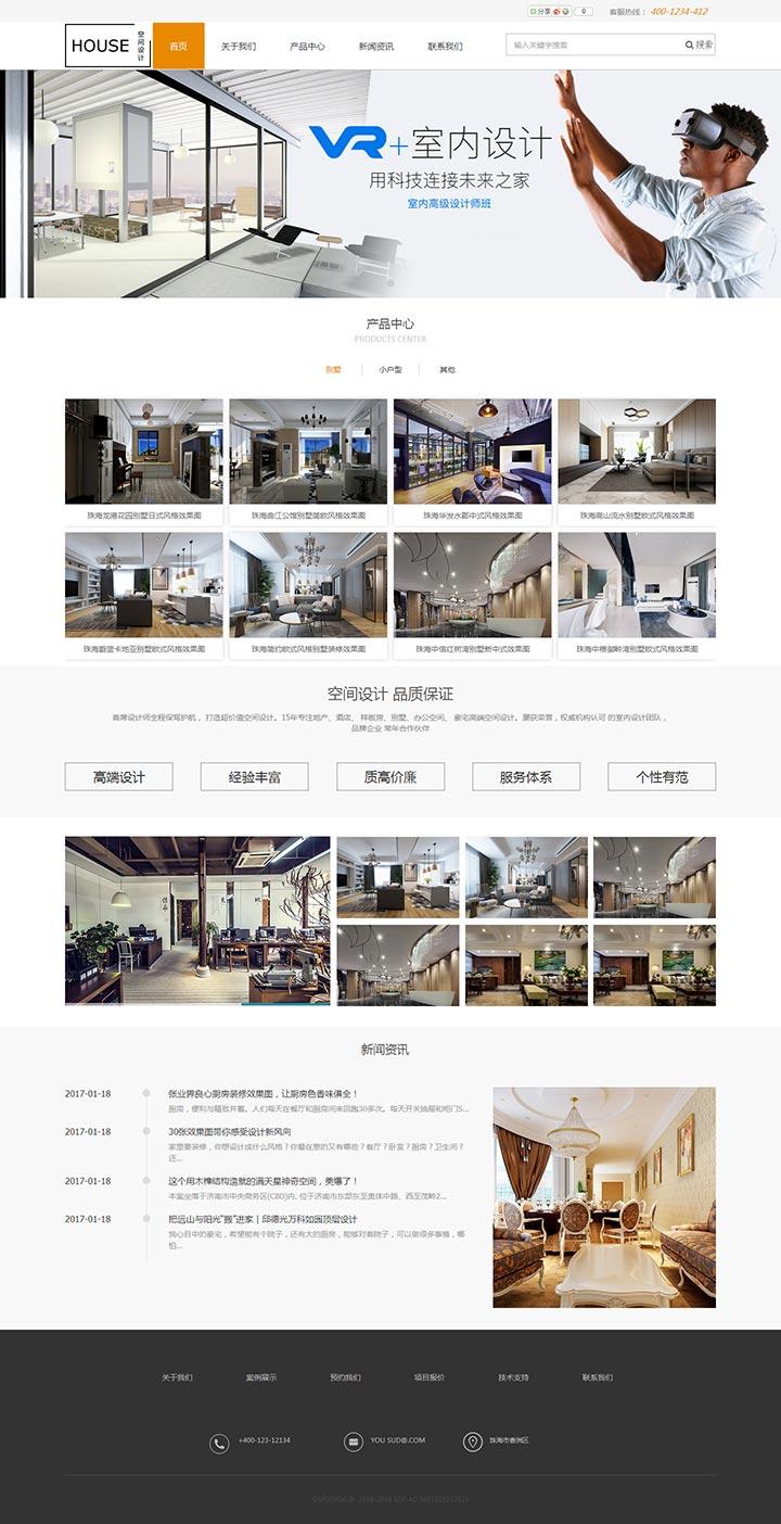 空间设计网站模板