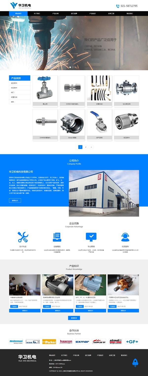 华卫机电展示型网站