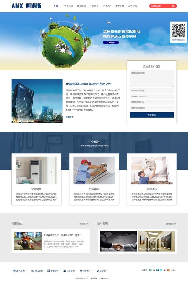 阿诺斯电器网站模板