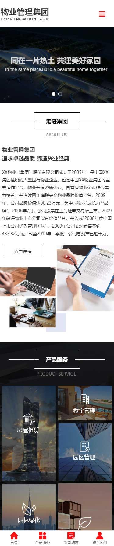 物业管理集团小程序展示模板