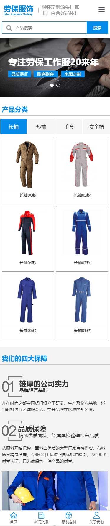 劳保服饰小程序展示模板