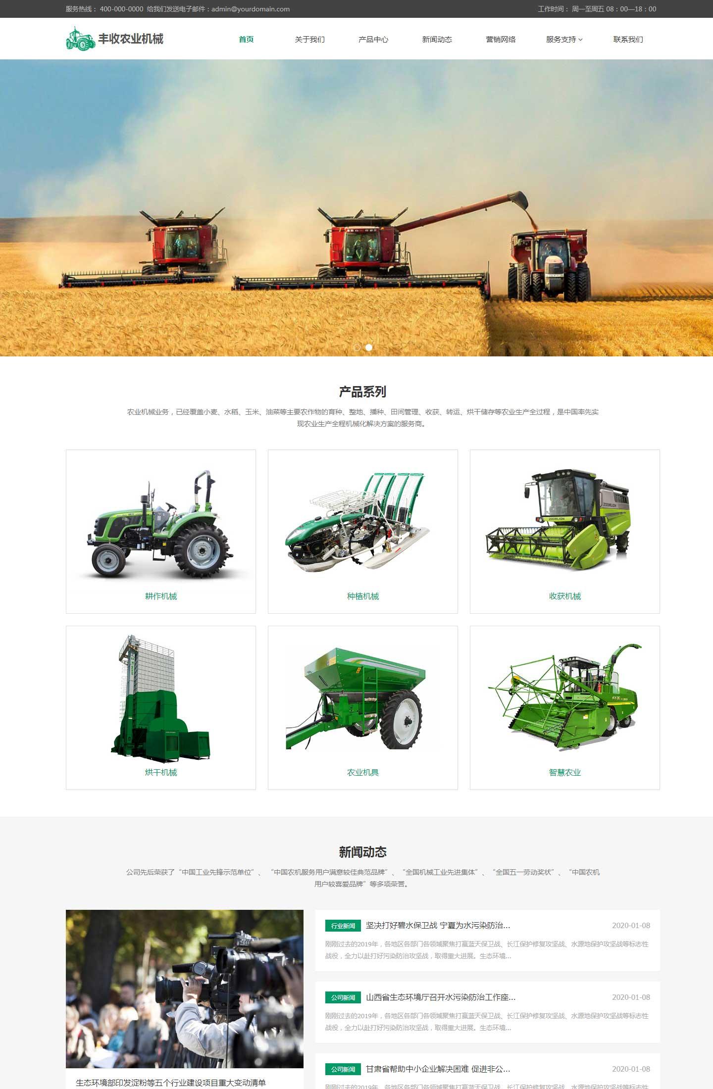 丰收农业机械展示模板