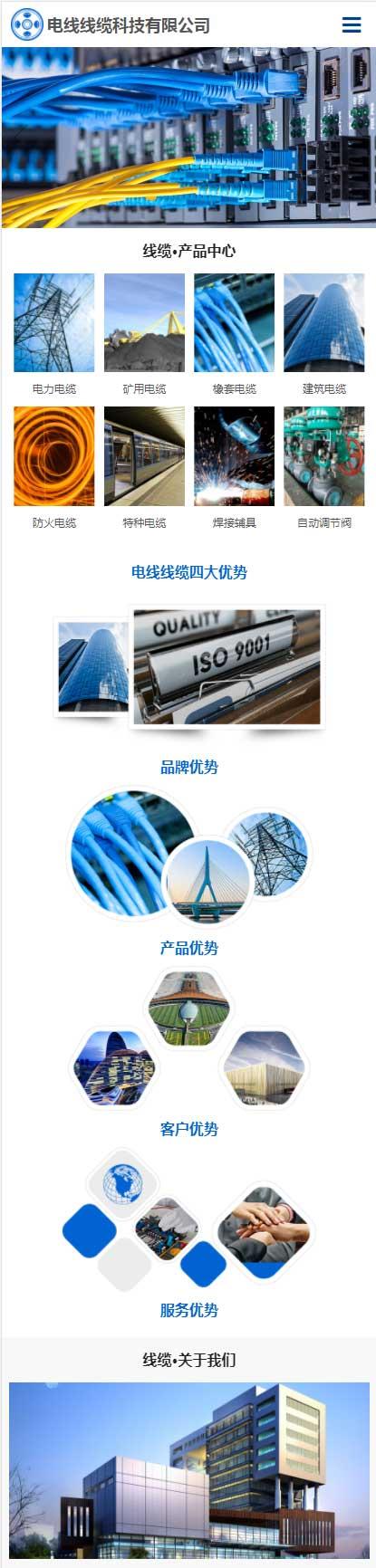 电线线缆科技公司展示小程序模板