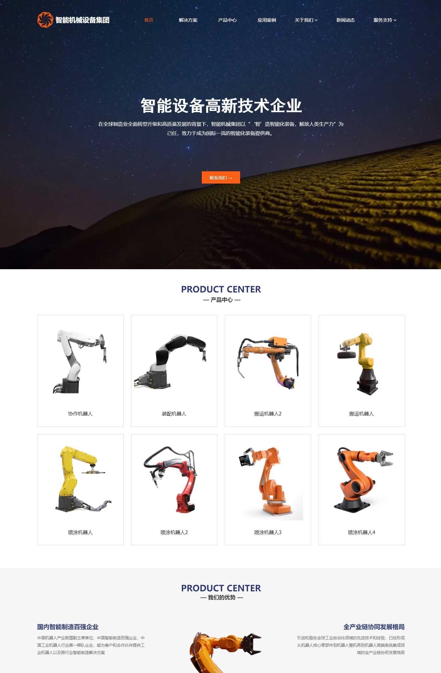 智能机械设备集团展示模板