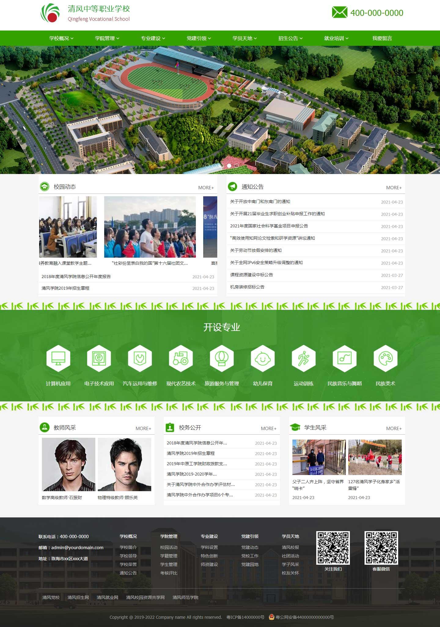 清风中等职业学校展示模板